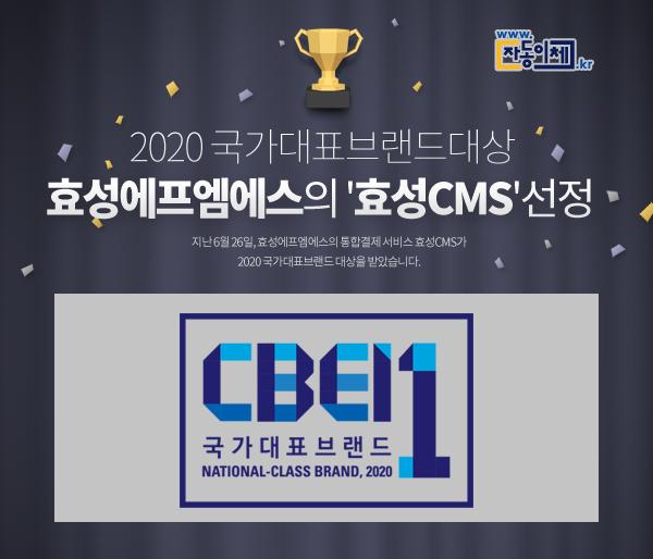 2020 국가대표브랜드 대상에 선정된 명품 브랜드 효성CMS